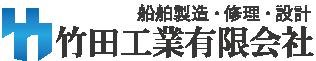 竹田工業有限会社